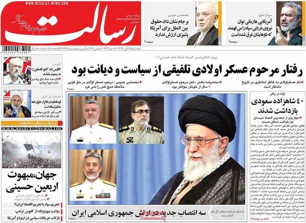 صفحه اول روزنامههای ۱۵ آبان