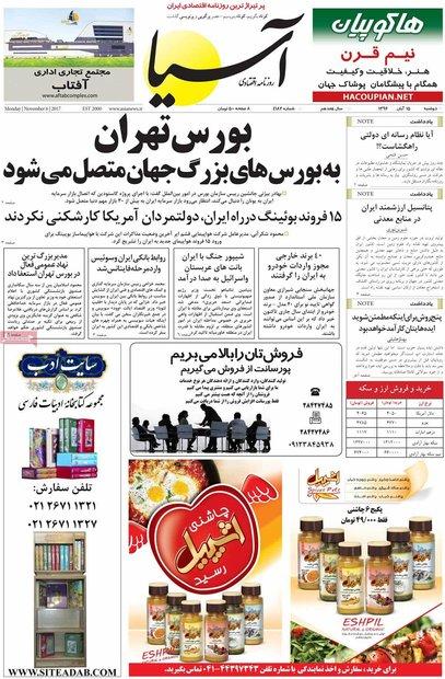 روزنامههای اقتصادی ۱۵ ابان