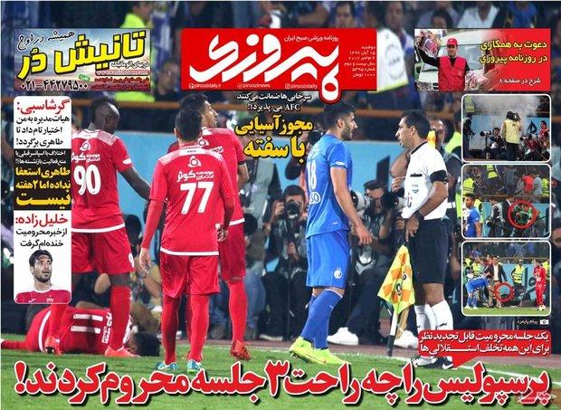 صفحه اول روزنامههای ورزشی ۱۵ ابان