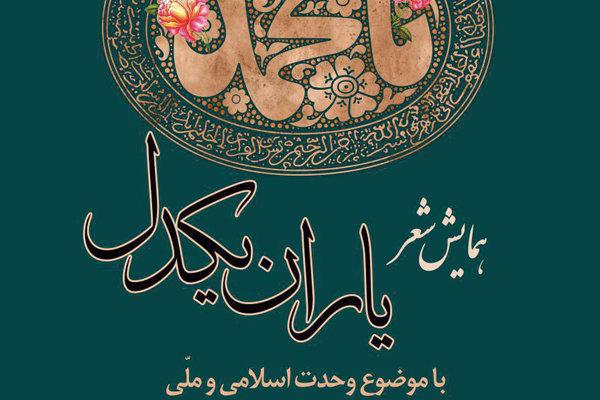 «وحدت اسلامی» موضوع یک رقابت شاعرانه شد