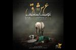 انتشار قطعه «عشق» غلامرضا صنعتگر به مناسبت اربعین حسینی