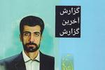 کتابی درباره شهید محمود صارمی چاپ شد
