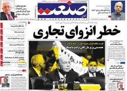 روزنامه های اقتصادی16 آبان96