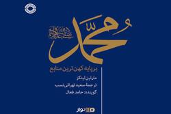 کتاب صوتی «محمد(ص)» منتشر شد