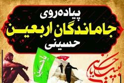 پیادهروی جاماندگان اربعین حسینی در بوشهر برگزار میشود