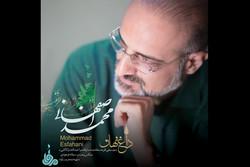 نماهنگ«داغ نهان» محمد اصفهانی منتشر شد