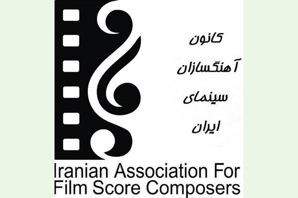 اعضای جدید شورای مرکزی کانون آهنگسازان سینما معرفی شدند