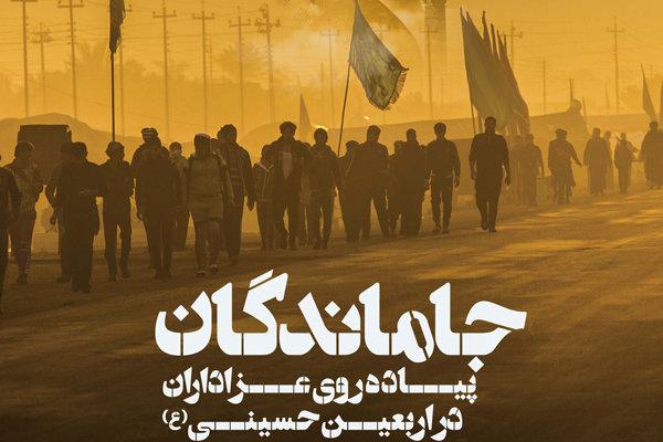 اعلام مسیر پیادهروی اربعین حسینی در تهران