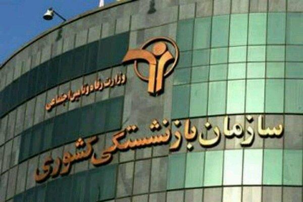 حقوق بهمن ماه و عیدی بازنشستگان کشوری پرداخت شد