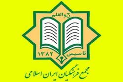 کنگره سراسری مجمع فرهنگیان دوم آذر برگزار می شود