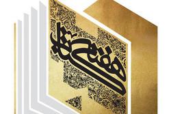 «حال خوش خواندن»؛ شعار هفته کتاب امسال