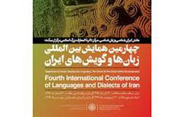چهارمین همایش بینالمللی زبانها و گویشهای ایران