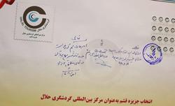 تمبر ملی «مرکز بین المللی گردشگری حلال در جزیره قشم» رونمایی شد