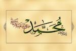 نعت پیامبر(ص) در ادبیات فارسی/ رسول اکرم مظهر رحمت عام و خاص است
