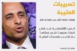 برنامه دولت امارات متحده برای ایجاد بحران ارزی در قطر