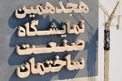 انطلاق المعرض الدولي لصناعة المباني في خوزستان