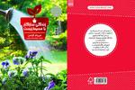 مجموعه «دوستدار زمین باشیم» پنج جلدی شد