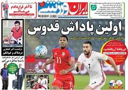 صفحه اول روزنامههای ورزشی ۲۰ آبان ۹۶