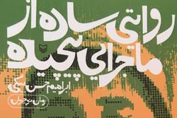 رمانی تازه از ابراهیم حسنبیگی منتشر شد