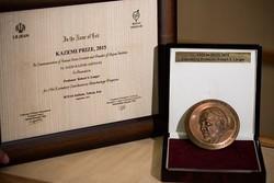جایزه دکتر کاظمی آشتیانی