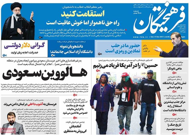 صفحه اول روزنامههای اقتصادی ۲۰ آبان ۹۶