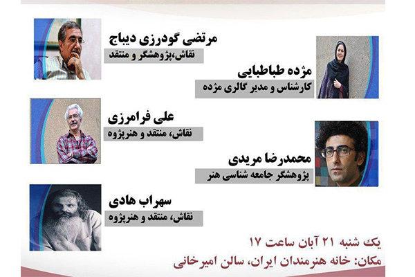 «اقتصاد هنر معاصر» در خانه هنرمندان ایران بررسی میشود