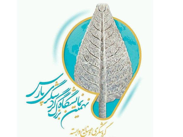 نهمین نمایشگاه گردشگری پارس