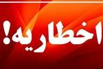 اخطار محیط زیست به هفت شهرداری در غرب استان تهران