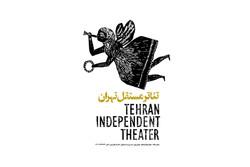 سال نو «تئاتر مستقل» شروع شد/ از هدیه جشن سالگرد تا نمایش موزیکال