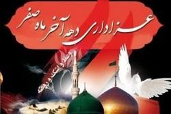 مراسم سوگواری دهه آخر صفر در بیت امامجمعه خرمآباد برگزار میشود