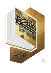A poster for the 25th edition of the Iran Book Week