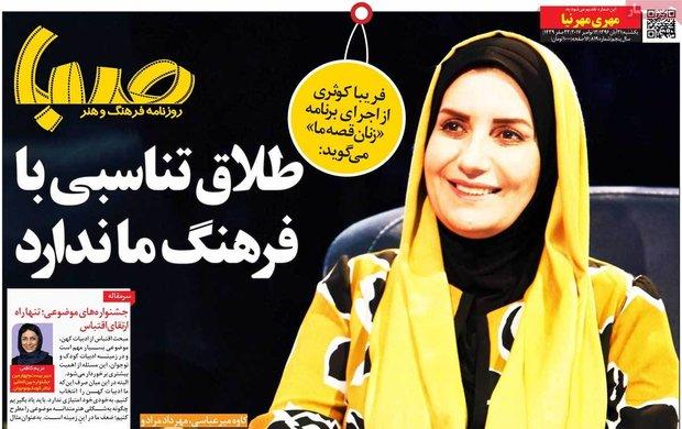 صفحه اول روزنامههای ۲۱ آبان ۹۶