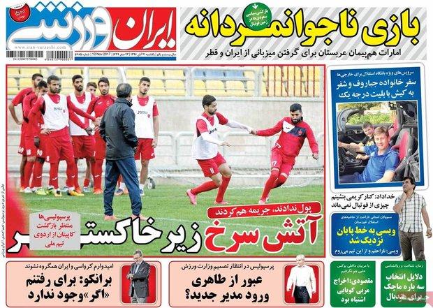 صفحه اول روزنامههای ورزشی ۲۱ آبان ۹۶