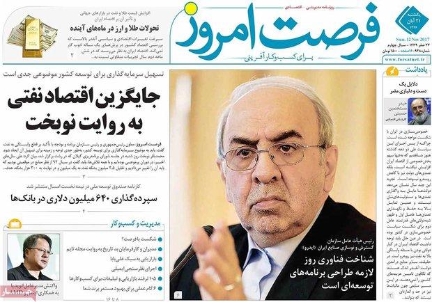 صفحه اول روزنامههای اقتصادی ۲۱ آبان ۹۶