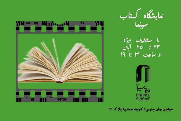 نمایشگاه تازههای کتابهای سینمایی در خانه سینما