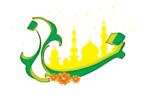 اجلاس شهرستانی نماز آذرماه امسال در اسدآباد برگزار می شود