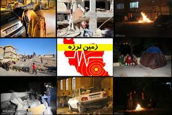 """هزة ارتدادية بقوة 4 ريختر تضرب مدينة """"قصر شيرين"""" في كرمانشاه"""