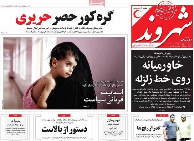 صفحه اول روزنامههای ۲۲ آبان ۹۶