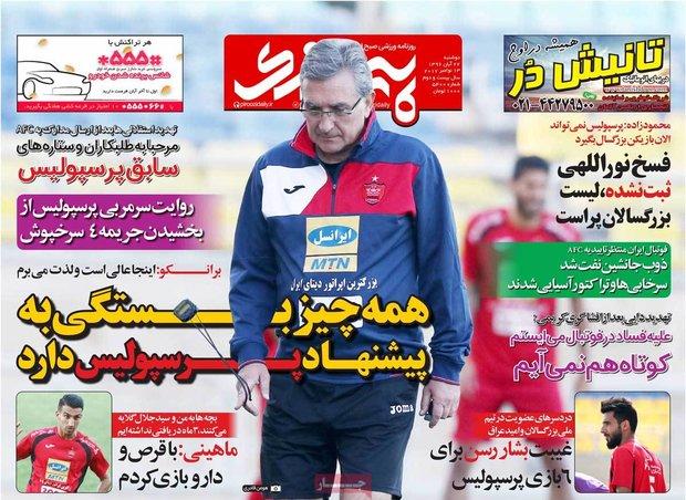 صفحه اول روزنامههای ورزشی ۲۲ آبان ۹۶