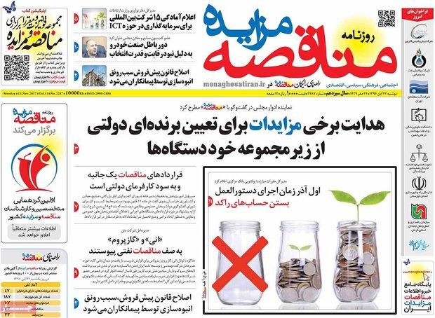 صفحه اول روزنامههای اقتصادی ۲۲ آبان ۹۶
