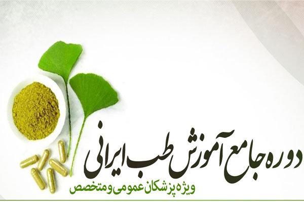 در ۱۸ دانشگاه علوم پزشکی کشور متخصصین طب ایرانی تربیت می شوند