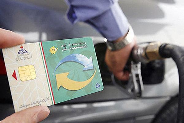 استفاده از کارت سوخت از ۲۰ مردادماه امسال اجباری شد