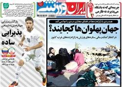 صفحه اول روزنامههای ورزشی ۲۳ آبان ۹۶