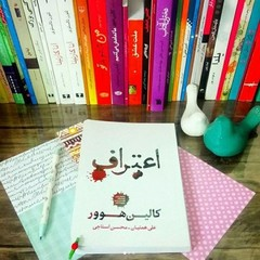 "The photo depicts the Persian version of ""Confess"" written by Colleen Hoover(Instagram/Mashhad_ketab)"