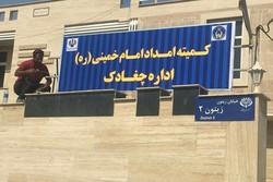 اداره کمیته امداد شهر چغادک افتتاح شد