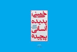 کتاب «خمینی؛ پدیده انسانی پیچیده»
