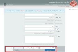 سایت دفتر رهبری