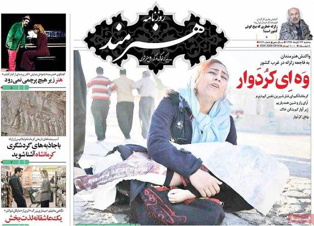 صفحه اول روزنامههای ۲۳ آبان ۹۶
