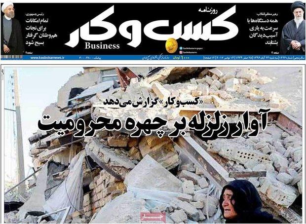 صفحه اول روزنامههای اقتصادی ۲۳ آبان ۹۶
