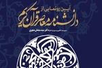 دانشنامه معاصر قرآن کریم ۲۹ آبان ماه رونمایی میشود